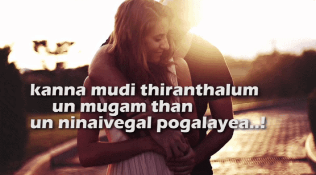 Kannukulla Nikkura En Kadhaliye Song Lyrics