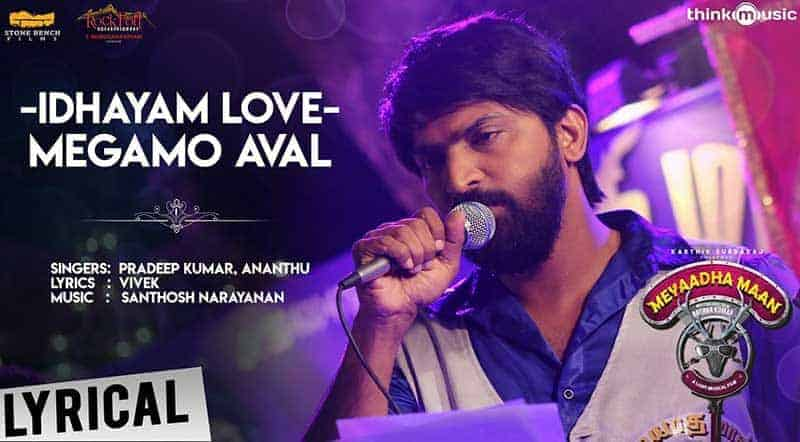 Megamo Aval Song Lyrics
