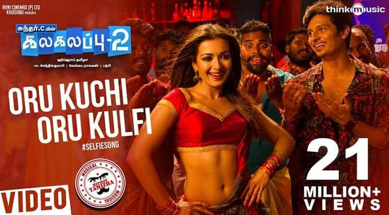 Oru Kuchi Oru Kulfi Song Lyrics From Kalakalappu 2