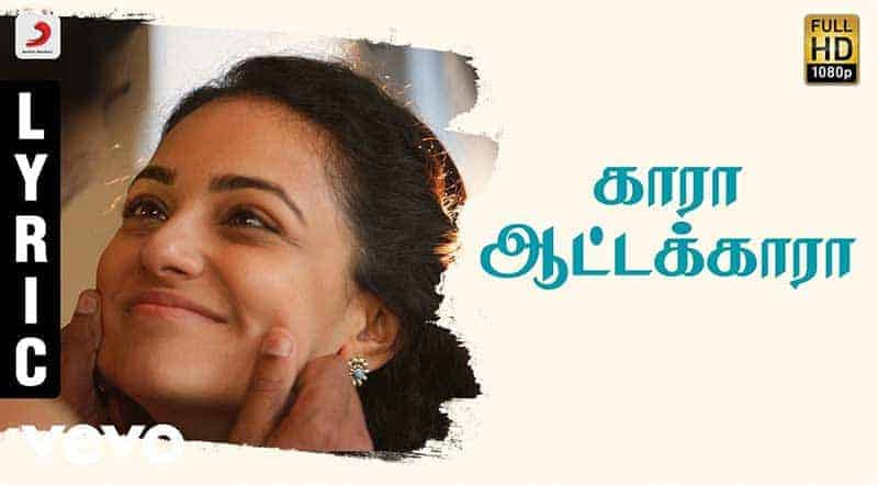Kaara Aattakkaara Song Lyrics From O Kadhal Kanmani