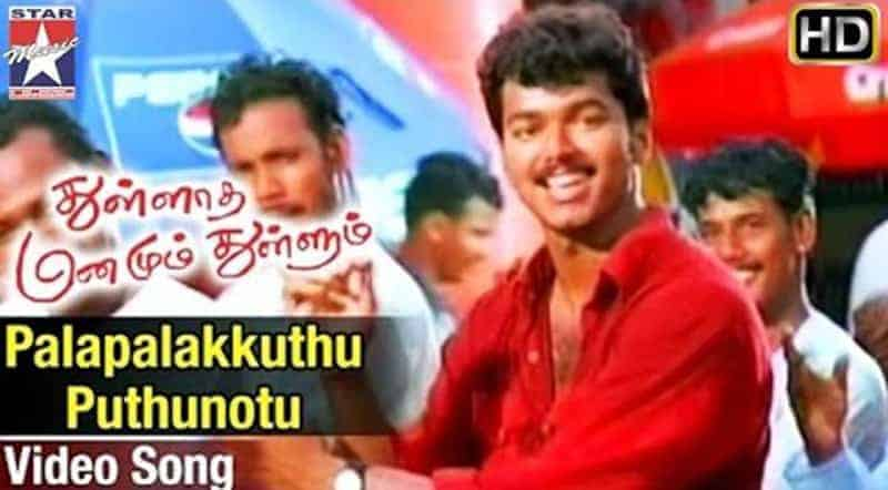 Palapalakuthu Song Lyrics From Thulladha Manamum Thullum