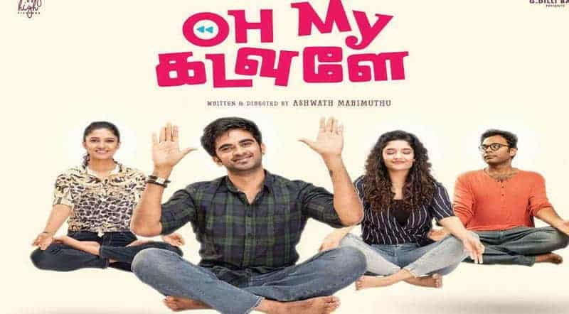 Oh My Kadavule Movie Song Lyrics
