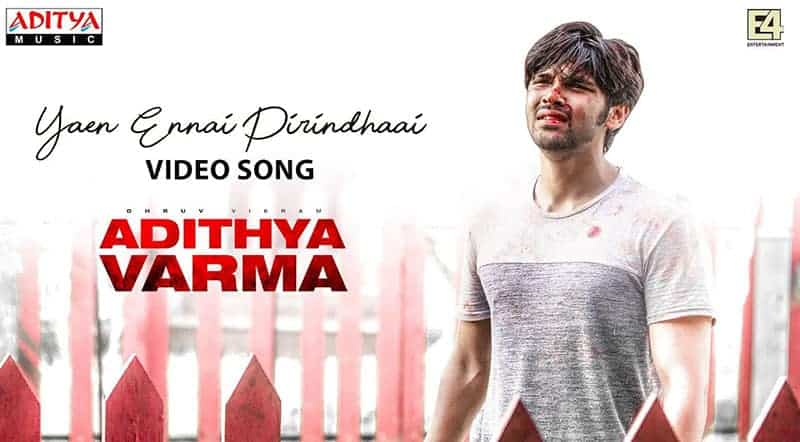 Yean Ennai Pirindhaai Song Lyrics From Adithya Varma